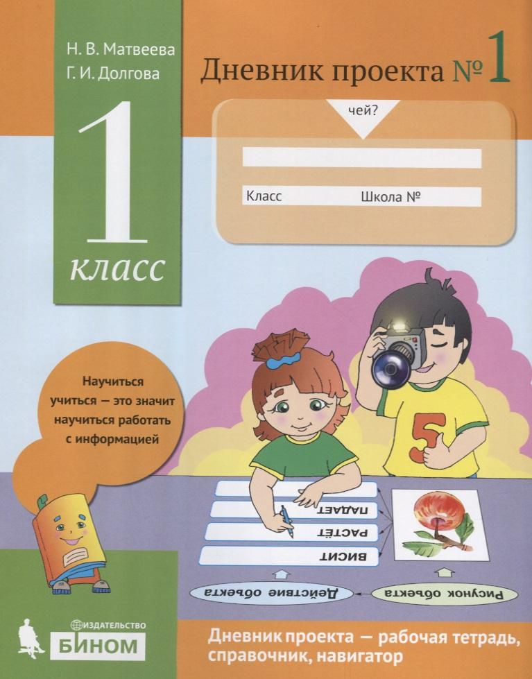 Дневник проектов №1. 1 класс