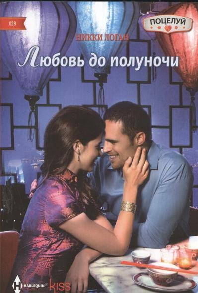 Логан Н.: Любовь до полуночи. Роман
