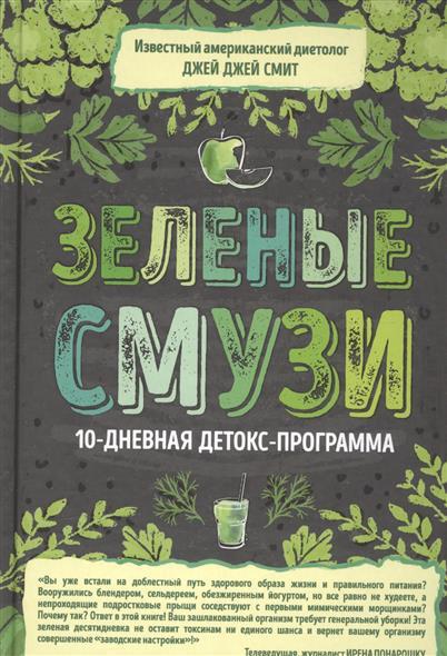 Смит Дж. Зеленые смузи. 10-дневная детокс-программа смит л дж дневники вампира возвращение души теней