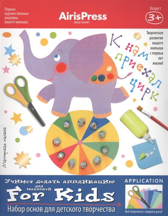 К нам приехал цирк. Учимся делать аппликацию. Для малышей. Набор основ для детского творчества. Игра развивающая и обучающая. Для детей от 3 лет программирование для детей от основ к созданию роботов