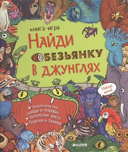 Мейдмент С. Найди обезьянку в джунглях. Книга-игра. Увлекательная игра Найди и покажи. Интересные факты. Поделки и задания