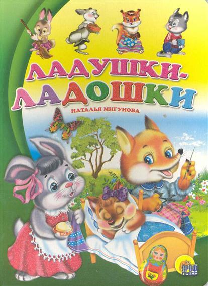 Мигунова Н.: Ладушки-ладошки