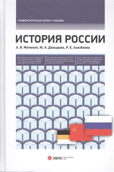 История России: Учебник