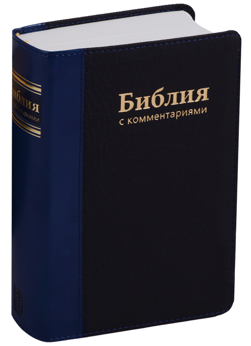 Библия с комментариями (+ закладка с лупой)