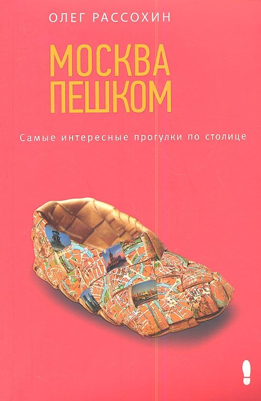 Рассохин О. Москва пешком. Самые интересные прогулки по столице