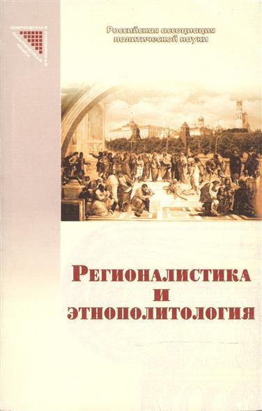 Регионалистика и этнополитология