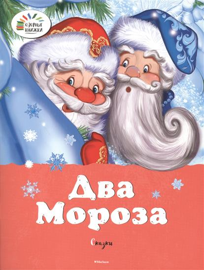 Михайлов М.: Два мороза. Проказы старухи-зимы