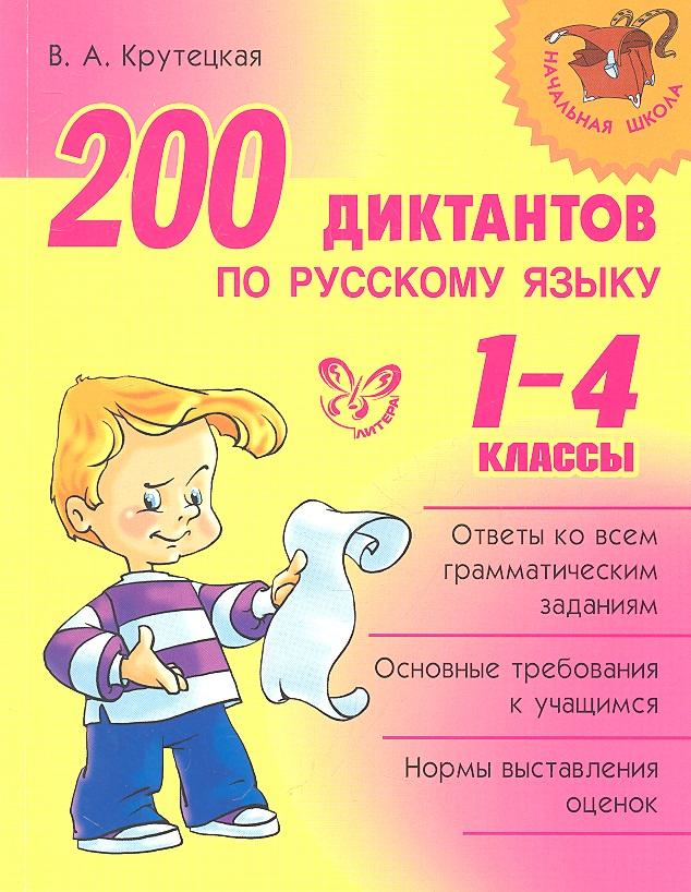 Крутецкая В. 200 диктантов по русскому языку. 1-4 классы контейнер для игрушек pilsan сундук розовый 06 189