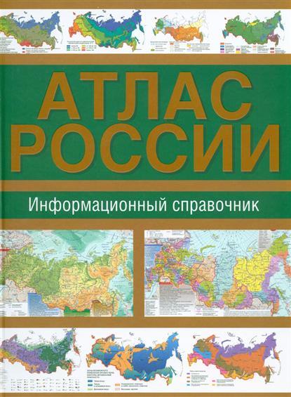 Атлас России Информационный справочник