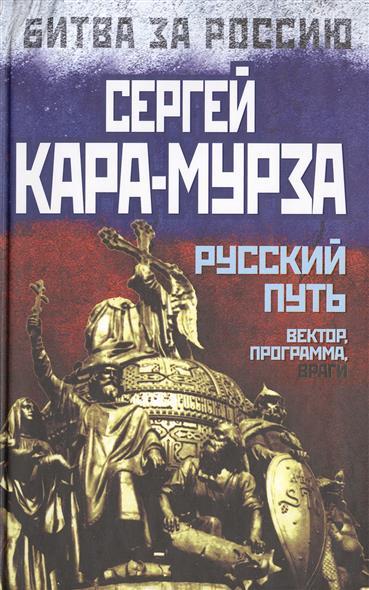 Кара-Мурза С. Русский путь. Вектор, программа, враги анна игнатова вектор пластилина