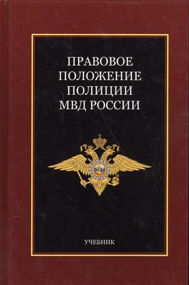 Правовое положение полиции МВД России