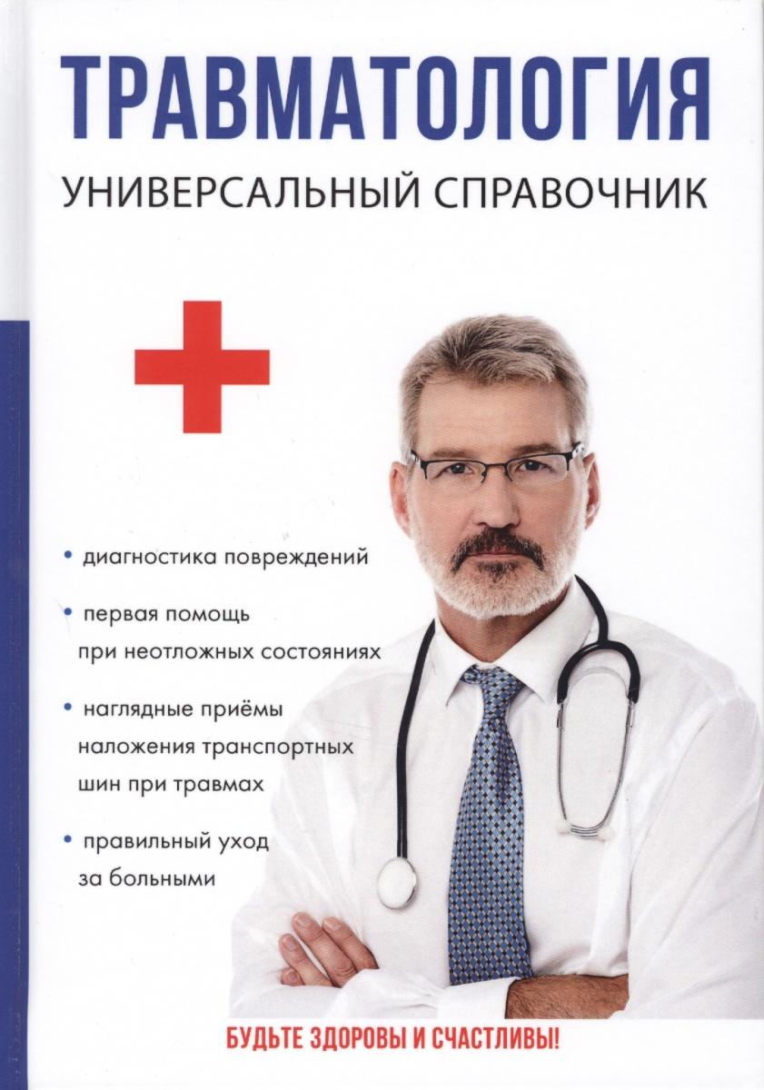 Фишкин А. Травматология. Универсальный справочник