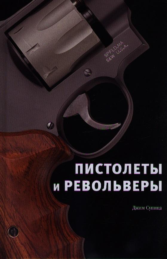 Супица Дж. Пистолеты и револьверы