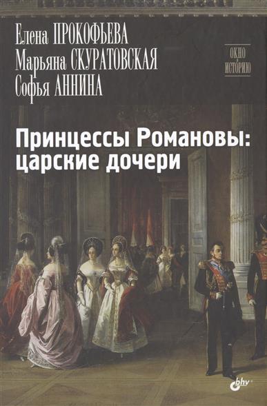 Прокофьева Е., Скуратовская М., Аннина С. Принцессы Романовы: царские дочери цена