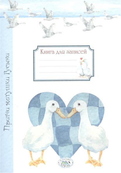 Притчи матушки Гусыни. Книга для записей