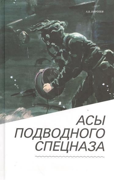 Асы подводного спецназа