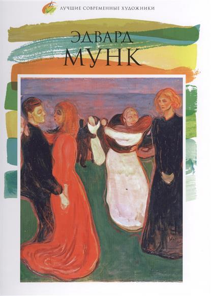 Эдвард Мунк (1863-1944)