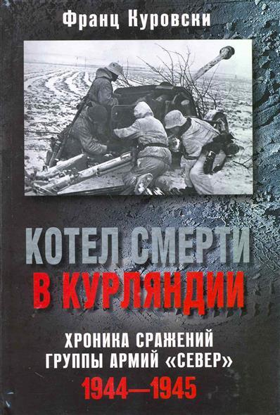 Котел смерти в Курляндии Хроника сражений группы армий Север