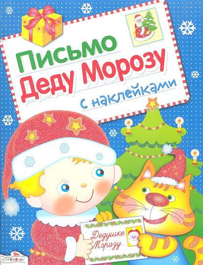 Маврикина Л. (сост.) Письмо Деду Морозу Вып.1
