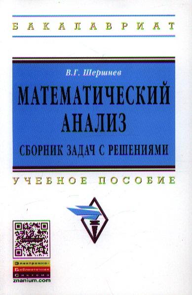 Шершнев В.: Математический анализ. Сборник задач с решениями. Учебное пособие