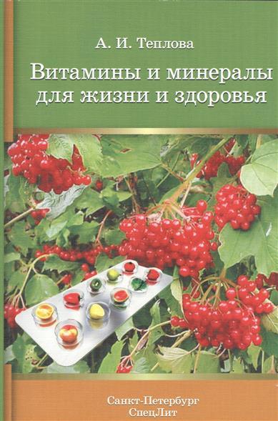 Теплова А. Витамины и минералы для жизни и здоровья витамины залог здоровья