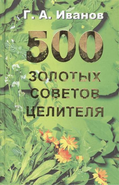 500 золотых советов целителя