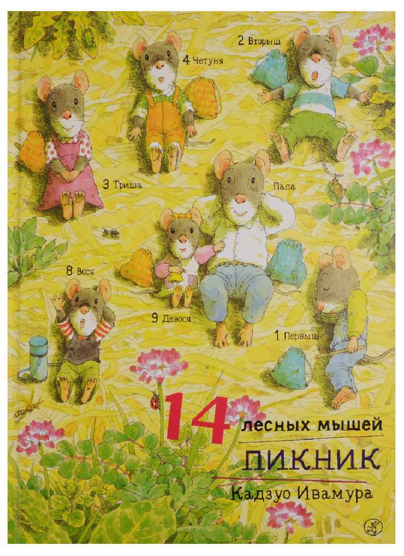 Ивамура К. 14 лесных мышей. Пикник пикник пикник танец волка