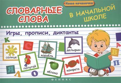 Беленькая Т.: Словарные слова в начальной школе. Игры, прописи, диктанты