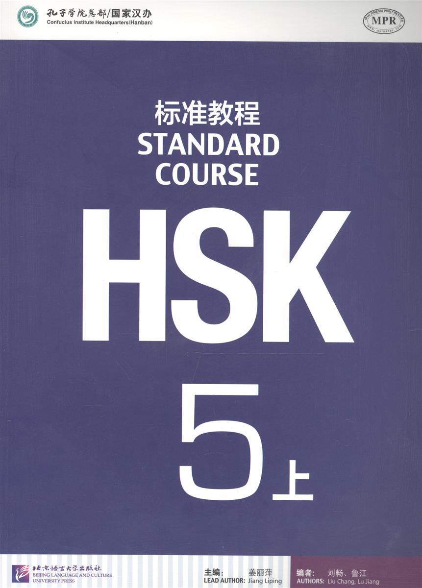 Jiang Liping HSK Standard Course 5A - Student's book&CD/ Стандартный курс подготовки к HSK, уровень 5. Учебник с CD, часть А (на китайском и английском языках) jiang liping hsk standard course 4b teacher s book стандартный курс подготовки к hsk уровень 4b книга для учителя