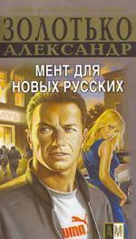 Золотько А. Мент для новых русских мент