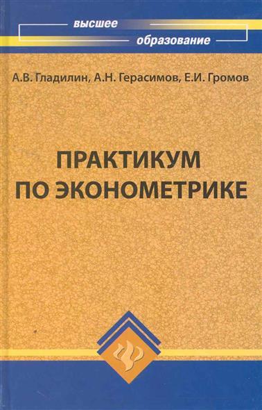 Практикум по эконометрике