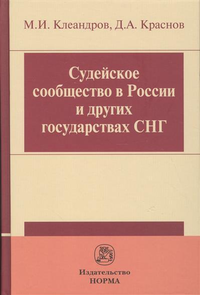 Клеандров М., Краснов Д. Судейское сообщество в России и других государствах СНГ