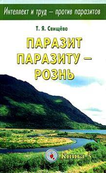 Свищева Т. Интеллект и труд-против паразитов. Книга 3. Паразит паразиту-рознь