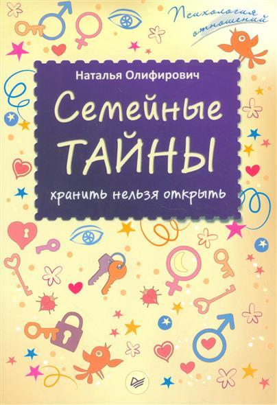 Олифирович Н. Семейные тайны: Хранить нельзя открыть