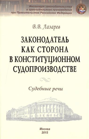 Законодатель как сторона в конституционном производстве. Судебные речи