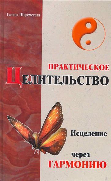 Шереметева Г. Практическое целительство Исцеление через гармонию практическое целительство исцеление через гармонию