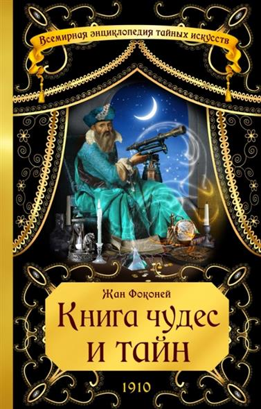 Фоконей Ж. Книга чудес и тайн boneco air o swiss u7135