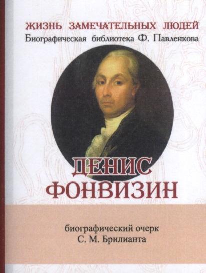 Денис Фонвизин. Его жизнь и литературная деятельность. Биографический очерк (миниатюрное издание)