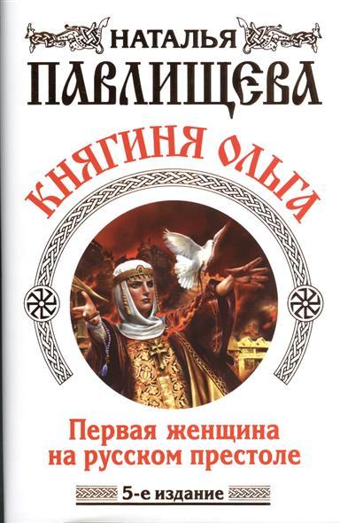 Княгиня Ольга. Первая женщина на русском престоле