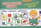Словарные слова в начальной школе. Игры, прописи, диктанты