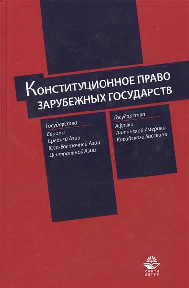 Конституционное право зарубежных государств