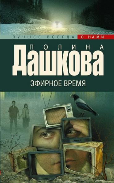Дашкова П. Эфирное время дашкова п в эфирное время