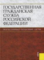 Государственная гражданская служба РФ Нормативно-правовые акты