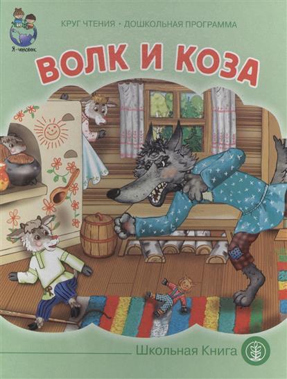 Волк и коза макеева афанасьев александр волк и коза