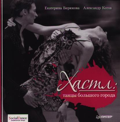 Бирюкова Е., Котов А. Хастл: танцы большого города