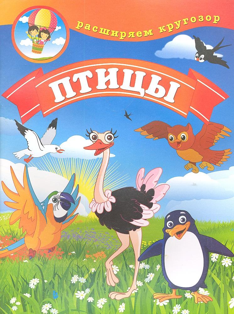 Калинина Л. Птицы л калинина правила безопасности