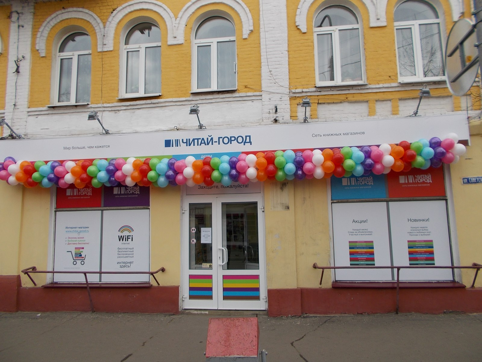 «Читай-город» в Мичуринске