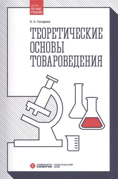 Косарева О.: Теоретические основы товароведения. Учебник