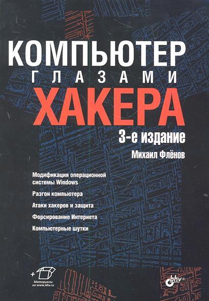 Фленов М. Компьютер глазами хакера. 3-е издание