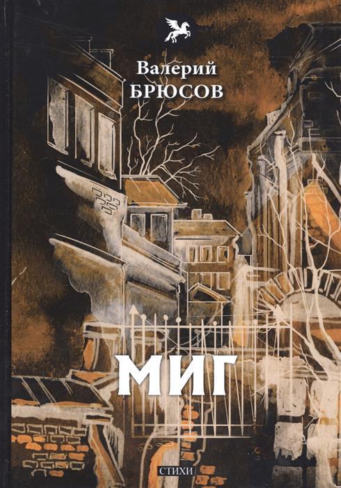 Миг, Брюсов В.